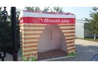 """Торговая палатка """"Мясной двор"""""""